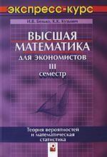 Высшая математика для экономистов. 3 семестр