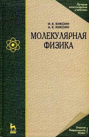 Молекулярная физика: Уч.пособие. 4-е изд