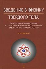 Введение в физику твердого тела. Основы квантовой механики и статистической физики с отдельными задачами физики твердого тела: Уч. пособие