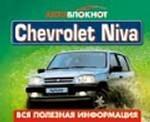 Chevrolet Niva. Автоблокнот