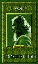 Сгорающие в любви. Суфийское учение в комментариях издателя Анхеля де Куатьэ