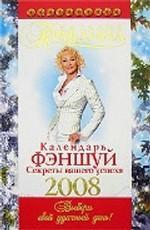 Календарь фэншуй на 2008 год. Секреты успеха