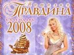 Календарь перекидной настенный на 2008 г. Талисманы фэншуй для удачи