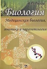 Биология. Медицинская биология, генетика и паразитология