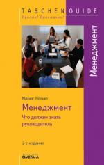 TG. Менеджмент: Что должен знать руководитель. 2-е издание