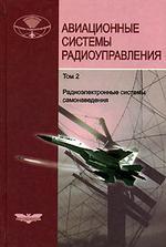 Авиационные системы радиоуправления. В 3 томах. Том 2. Радиоэлектронные системы самонаведения