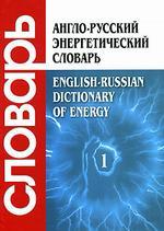 Англо-русский энергетический словарь в 2-х томах