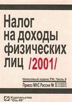 Налог на доходы физических лиц в 2001 году