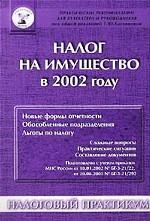 Налог на имущество в 2002 году