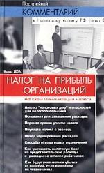 """Постатейный комментарий к главе 25 Налогового кодекса РФ """"Налог на прибыль организаций"""""""