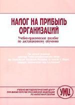 Налог на прибыль организаций. Учебно-практическое пособие по дистанционному обучению
