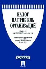 Налог на прибыль организаций. Глава 25 Часть 2 Налогового кодекса РФ в новой редакции
