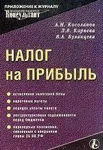 Налог на прибыль: с 5.01.2001 вводится в действие 25 глава НК РФ