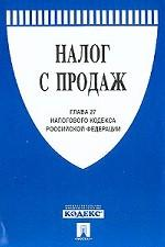 Налог с продаж. Глава 27 Налогового кодекса РФ