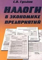 Налоги в экономике предприятий