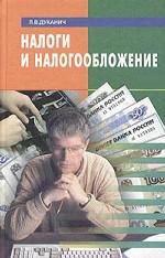 Налоги и налогообложение. Учебное пособие для вузов