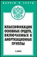 Классификация основных средств, включаемых в амортизационные группы