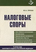 Налоговые споры с учетом норм Налогового кодекса РФ
