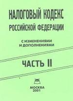 Налоговый кодекс РФ. Часть 1