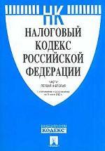 Налоговый кодекс Российской Федерации. Части 1, 2 на 15.04.2002
