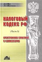 Налоговый кодекс РФ. Часть 1. Арбитражная практика и комментарии