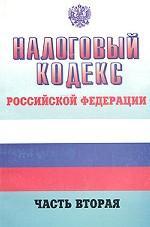Налоговый кодекс РФ с комментариями к последним изменениям. Часть 2