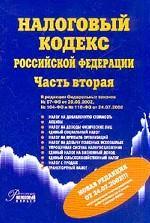 Налоговый кодекс Российской Федерации. Часть 2