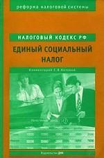 Налоговый кодекс РФ. Единый социальный налог