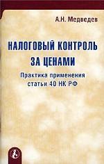Налоговый контроль за ценами. Практика применения статьи 40 НК РФ