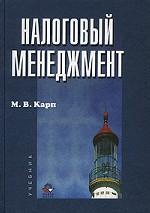 Налоговый менеджмент: Учебник для вузов