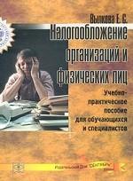 Налогообложение организаций и физических лиц. Учебно-практическое пособие для обучающихся и специалистов