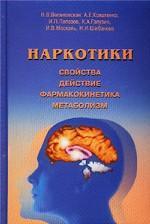 Наркотики. Свойства, действие, фармакокинетика, метаболизм