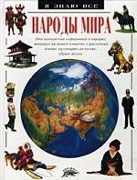 Народы мира. Это интересная информация о народах, живущих на нашей планете, о различных языках, культурах, религиях, образе жизни