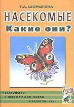 Насекомые. Какие они? Книга для воспитателей, гувернеров и родителей