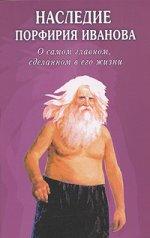 Наследие Порфирия Иванова