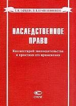 Наследственное право. 2-е издание