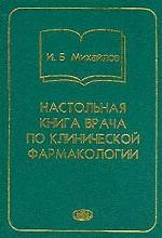 Настольная книга врача по клинической фармакологии