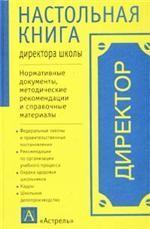 Настольная книга директора школы