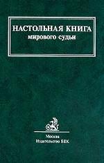 Настольная книга мирового судьи