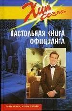 Настольная книга официанта: Справочник