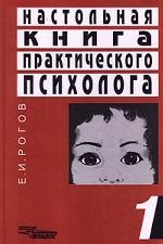 Настольная книга практического психолога. Книга 1