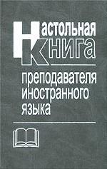 Настольная книга преподавателя иностранного языка. Справочное пособие