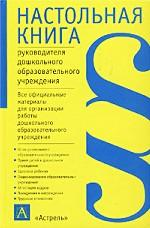 Настольная книга руководителя дошкольного образовательного учреждения