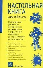 Настольная книга учителя биологии