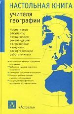 Настольная книга учителя географии