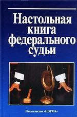 Настольная книга федерального судьи