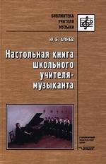 Настольная книга школьного учителя-музыканта