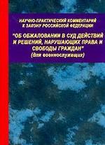 """Научно-практический комментарий к закону РФ """"Об обжаловании в суд действий и решений, нарушающих права и свободы граждан"""""""