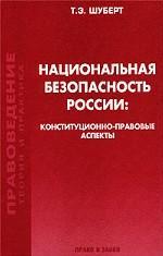 Национальная безопасность России: конституционно-правовые аспекты