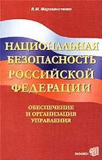 Национальная безопасность Российской Федерации. Обеспечение и организация управления